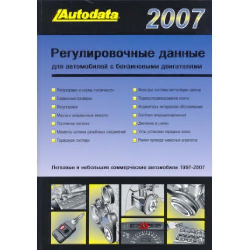 """Брошюра """"Регулировочные данные по бензиновым моделям 2007 (1997-2007 г. в.)"""""""