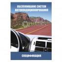 Книга «Автомобильные кондиционеры» и приложение с указанием заправочных объёмов и масс,хладагента и масел по маркам автомобилей.