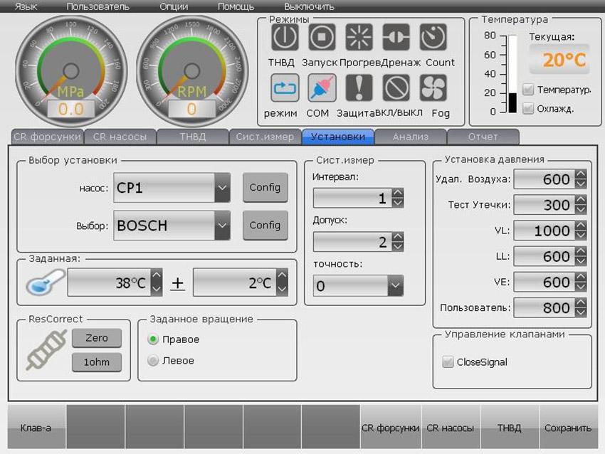 Вкладка настроек и установок стенда ЕС-700FL/2