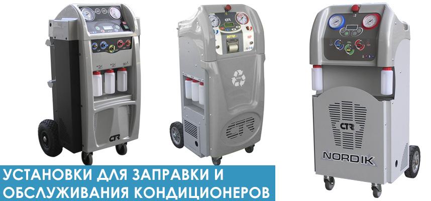 Автоматические станции для заправки автокондиционеров